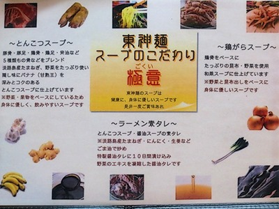 東神麺スープのこだわり極意