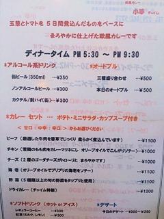 欧風カレー小夢(チャイム)ディナーメニュー