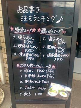 麺屋じゅんのお品書き注文ランキング