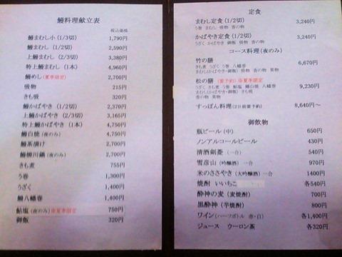 森重の鰻料理献立表