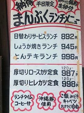 とんかつ播/岩岡店まんぷくランチメニュー