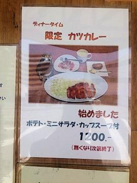 欧風カレー小夢(チャイム)カツカレーメニュー