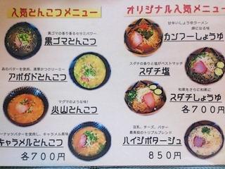 東神麺人気とんこつメニュー