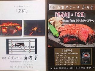 別邸 石窯ステーキ 志方亭
