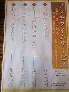 とんかつ播/岩岡店ランチタイムサービスメニュー