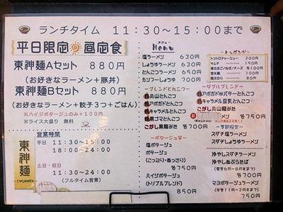 東神麺ランチタイムメニュー