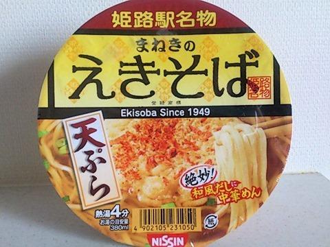 まねきのえきそば天ぷらカップ麺