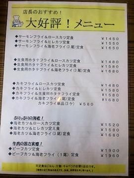 とんかつ播/岩岡店店長のおすすめ!大好評!メニュー