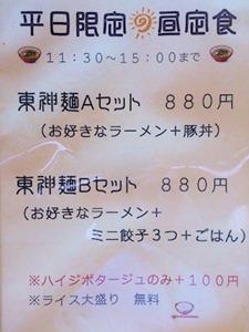 東神麺平日限定昼定食メニュー