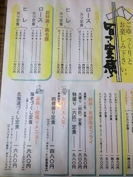 とんかつ播/岩岡店定食メニュー