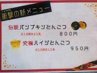 東神麺伝説パンプキンとんこつメニュー