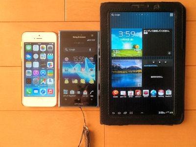 iPhone5とXperiaHDとAndroidタブレット