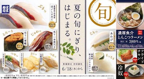 はま寿司夏の旬にぎりフェアメニュー