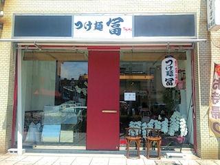 つけ麺専門店冨