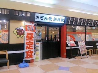 お好み焼満面/イオン明石店