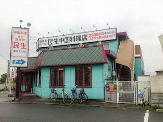 中国料理店 南京町 民生/東加古川店
