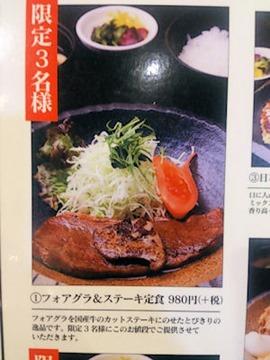 お好み焼満面フォアグラ&ステーキ定食メニュー