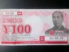 中華そば 幸楽苑/加古川店100円の優待券