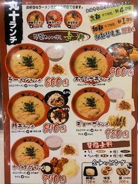 つけ麺・ラーメン丸十のランチメニュー