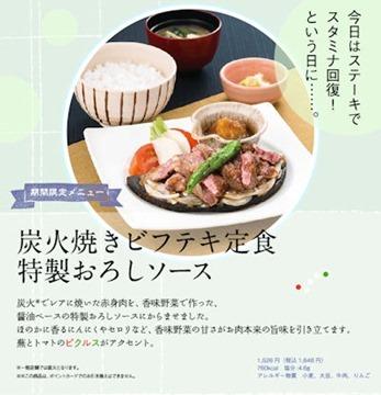 大戸屋ごはん処炭火焼きビフテキ定食特製おろしソース メニュー