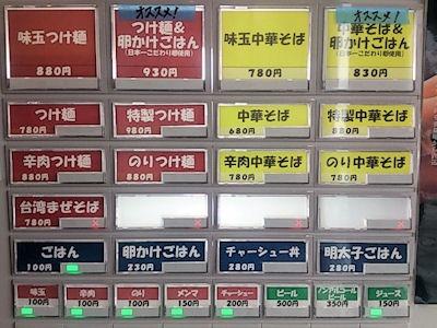 つけ麺専門店冨券売機