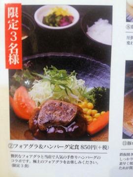 お好み焼満面フォアグラ&ハンバーグ定食メニュー