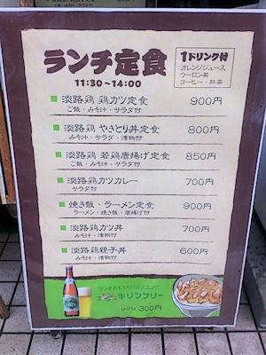 焼き鳥居酒屋けんちゃんランチ定食のメニュー