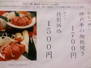 千美の春宴や ねごと神戸牛の陶板焼きのメニュー