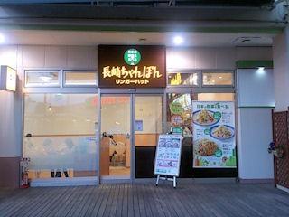 長崎ちゃんぽんリンガーハット/グリーンプラザべふ店