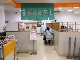 愛媛ほづみ亭特設茶屋