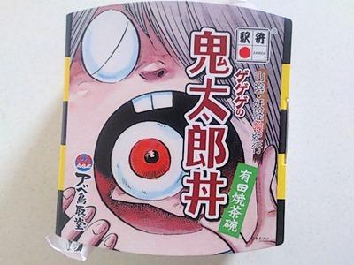 有田焼き茶碗使用ゲゲゲの鬼太郎丼
