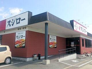 スシロー/播磨町店