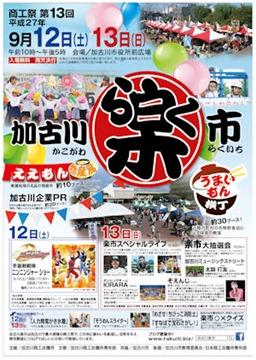 第13回加古川楽市ポスター