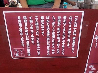 第13回加古川楽市播州ひね鶏カレー