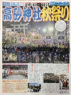 高砂神社秋祭り2015神幸祭