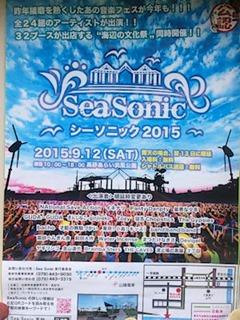 海辺の文化祭&シーソニック2015