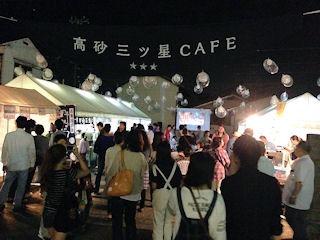 たかさご万灯祭2015高砂三ツ星CAFE