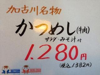 播磨水産加古川名物かつめし(牛肉)のメニュー