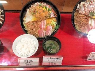 のんびり亭広島焼きセット見本
