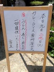 讃岐麺うをきち若特製カレーライス専門店