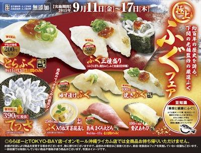 無添くら寿司極上ふぐフェアメニュー
