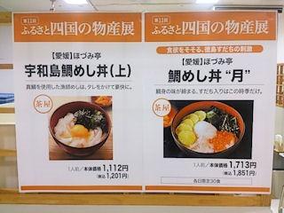 愛媛ほづみ亭特設茶屋のメニュー