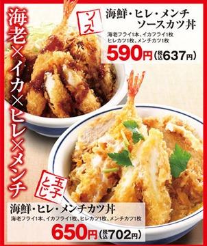 かつや海鮮・ヒレ・メンチソースカツ丼メニュー