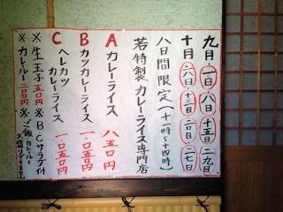 讃岐麺うをきち若特製カレーライス専門店メニュー