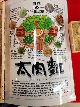 熊本桂花ラーメン太肉麺メニュー