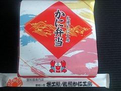 札幌かに工房焼きがに三色弁当