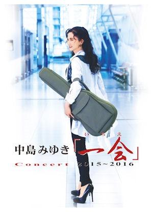 中島みゆきConcert「一会(いちえ)」2015~2016