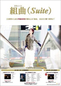 41作目のオリジナル・アルバム『組曲(Suite)』