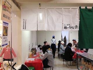 札幌らーめん麺のひな詩特設茶屋