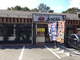 鶏屋おつじろう/三木本店
